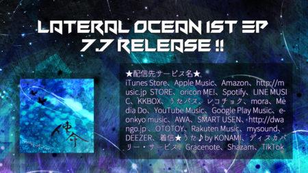 2019.07.07 Release  ラテラル・オーシャン(lateral ocean) 1stシングル 使命